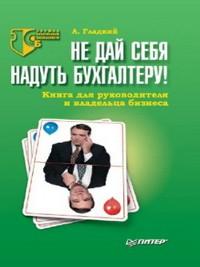 Cover Не дай себя надуть бухгалтеру! Книга для руководителя и владельца бизнеса
