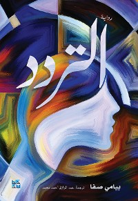 Cover Novel of Hesitation Arabic
