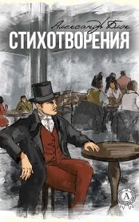Cover Стихотворения (с иллюстрациями)