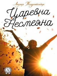 Cover Царевна Несмеяна