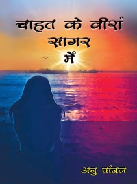 Cover Chahat ke Veeraan Saagar Mein (Hindi)