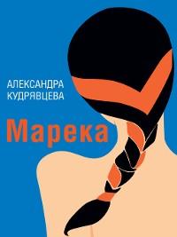 Cover Марека (сборник)