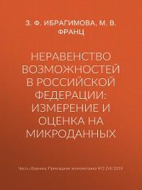 Cover Неравенство возможностей в Российской Федерации
