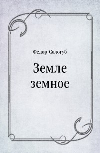 Cover Zemle zemnoe (in Russian Language)