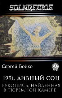 Cover 1991. Дивный сон. Рукопись, найденная в тюремной камере