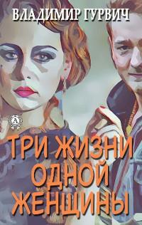 Cover Три жизни одной женщины