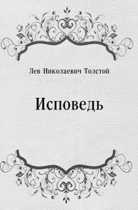 Cover Ispoved' (in Russian Language)