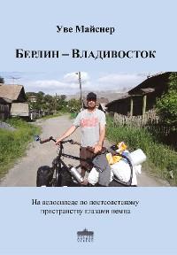 Cover Берлин – Владивосток