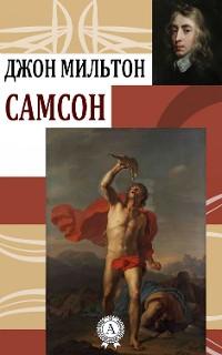 Cover Самсон