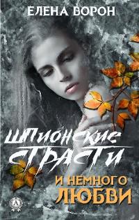 Cover Шпионские страсти и немного любви