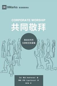 Cover Corporate Worship (共同敬拜) (Chinese)