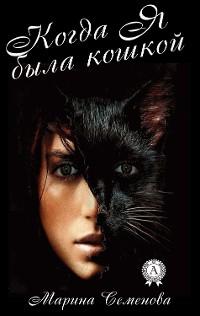 Cover Когда я была кошкой