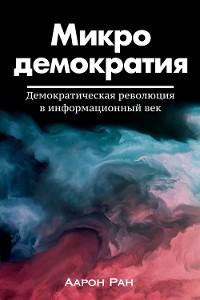 Cover Микродемократия