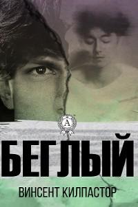 Cover Беглый