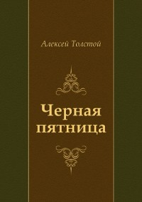 Cover CHernaya pyatnica (in Russian Language)
