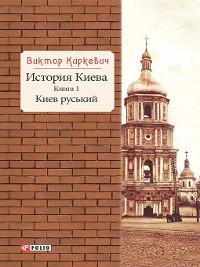 Cover История Киева. Киев руський