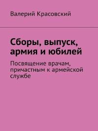 Cover Сборы, выпуск, армия и юбилей. Посвящение врачам, причастным кармейской службе