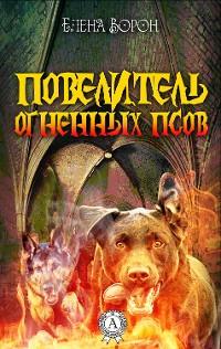 Cover Повелитель огненных псов