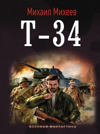 Cover Т-34