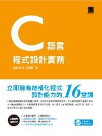Cover C語言程式設計實務-立即擁有結構化程式設計能力的16堂課