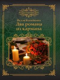 Cover Два романа из кармана (сборник)