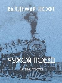 Cover Чужой поезд. Сборник повестей