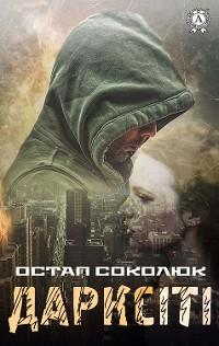 Cover Дарксіті
