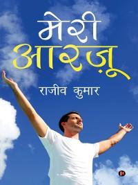 Cover Meri Aarzoo