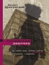 Cover Соседская девочка (сборник)