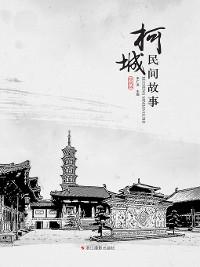 "Cover 柯城民间故事  ""(Folk Tales of Kecheng)"