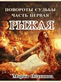 Cover Повороты судьбы. Часть 1. Рыжая