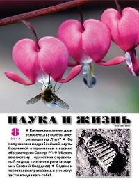 Cover Наука и жизнь №08/2019