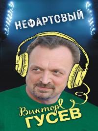 Cover Нефартовый