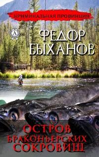 Cover Остров браконьерских сокровищ (Криминальная провинция)