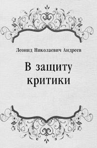 Cover V zacshitu kritiki (in Russian Language)