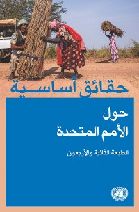 Cover Basic Facts about the United Nations, 42nd Edition (Arabic language)