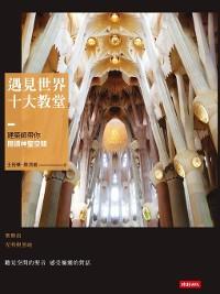 Cover 遇見世界十大教堂