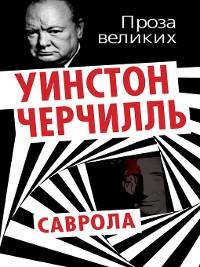 Cover Саврола