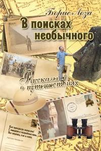 Cover В поисках необычного. Рассказы о путешествиях