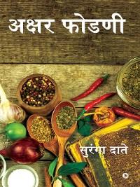 Cover Akshar FoDNee
