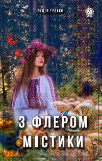 Cover З флером містики