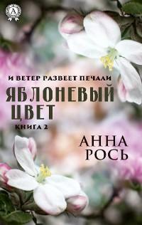 Cover Яблоневый цвет (Книга 2)