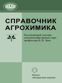 Cover Справочник агрохимика