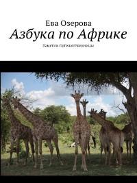 Cover Азбука по Африке. Заметки путешественницы