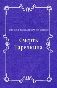 Cover Smert' Tarelkina (in Russian Language)