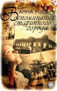 Cover Воспоминания старинного города