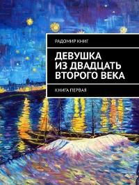 Cover Девушка издвадцать второговека. Книга первая