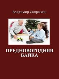 Cover Предновогодняя байка