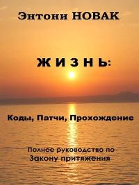 Cover Жизнь