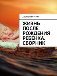 Cover Жизнь после рождения ребенка. Сборник